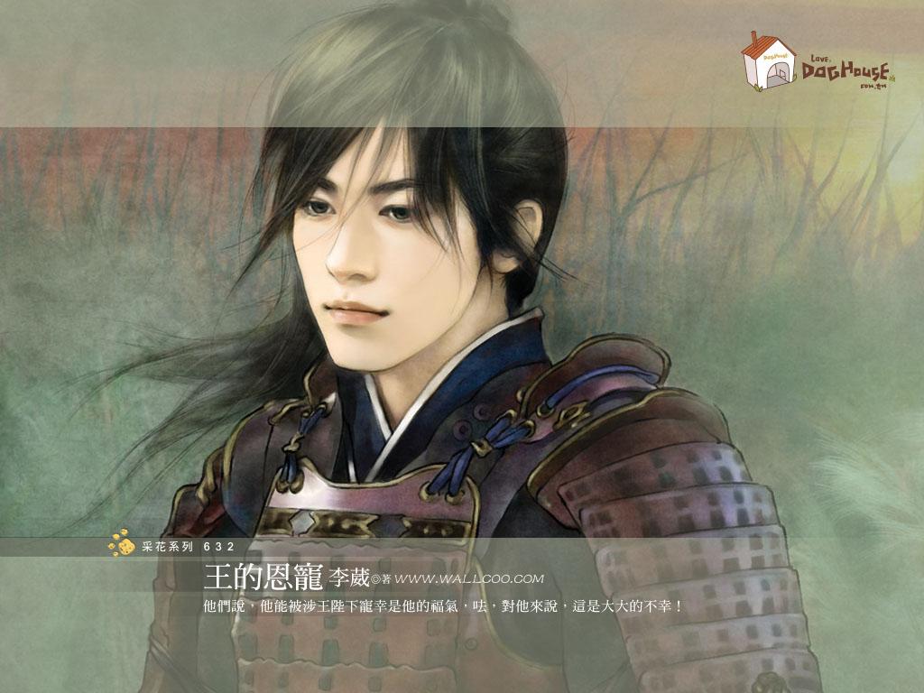 言情小说手绘封面 花样男子 二 手绘古代美男子壁纸 台湾言情小说 王的恩宠图片